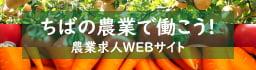 農業求人WEBサイト「ちばの農業で働こう!」